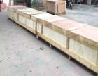 广州荔湾区沙面上门打木箱