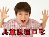 辽宁哪有矫正孩子口吃的?口舒乐儿童口吃矫正