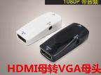 HDMI母转VGA母转换器高清母头to转