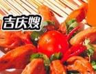 民族特色小吃_吉庆嫂加盟费