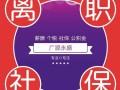 北京市企业社保代理北京广源永盛人力资源公司