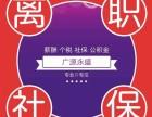 广源永盛专业社保服务公司 企业个人社保代理个税档案