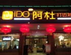 长沙香港阿杜打边炉加盟费多少钱加盟前景如何?