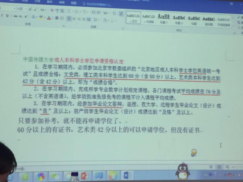 中国传媒大学远程教育招生