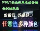 阳江专业LED显示屏制作及配件批发