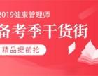 上海健康管理师培训 多重班型为你所选