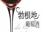 勃根地葡萄酒 勃根地葡萄酒加盟招商