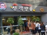 韩国炸鸡啤酒店加盟鸟叔正宗韩式炸鸡加盟