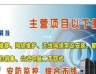 安防监控 电脑维修 组装无线网架设打印机销售与维修