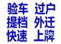 北京汽车 验车 外迁 年检 上牌业务流程