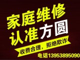 山东泰安谢过城街 暖气水管维修 以服务赢得客户