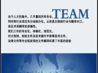 保定翻译服务-英语、日语、韩语、俄语、德语、法语等