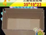 优质供货商 4三层标质 纸箱 邮政包装纸箱子 纸盒子 纸板箱
