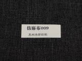 优质全涤仿麻坯布300D*300D纱支 家纺专用仿麻布匹厂家批发