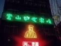 河南郑州登封市嵩山少林旅游驴友客栈酒店