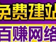 广州网站建设 设计 手机建站 微信分销群控 APP
