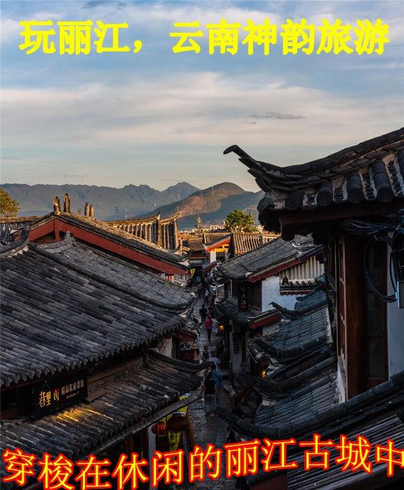 丽江旅游 丽江双飞三日纯玩游 云南本地旅行社提供服务