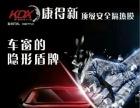 KDX康得新太阳膜贴全车送记录仪