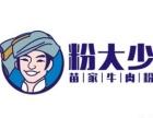 广州粉大少苗家牛肉粉加盟费多少,怎么加盟粉大少苗家牛肉粉