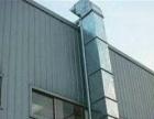 专业通风设备排烟管道制作安装等,厨房净化器安装制作
