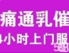 长安锦厦催乳师 王老师 无痛开奶通奶回奶 无效不收费