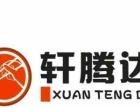 北京轩腾达快餐24小时外卖快餐团体餐预定美食团膳