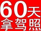 上海静安寺附近驾校 春季特惠60天拿证不排队 简单易考