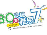 深圳出国雅思英语培训 雅思考试冲刺培训班