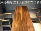 实木巴花大板桌书桌会议桌办公桌写字台