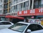 昌平回龙观110㎡超市生意转让,适合做便利店生意