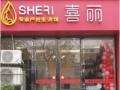 北京 喜丽产后修复加盟店 月嫂加盟店排行榜