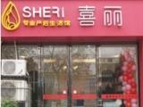 北京 喜麗產后修復加盟店 月嫂加盟店榜