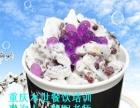 冰淇淋双球做法技术培训,到重庆本世餐饮培训