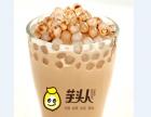 奶茶饮品加盟上海奶茶加盟前景如何