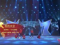 广汉哪里暑假可以娃娃大人学跳舞广汉天艺舞蹈暑假舞蹈培训开班
