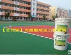 合肥丙烯酸球场材料 水性环保硅pu球场价格 宜邦丽厂家