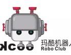 玛酷机器人加盟店多少钱