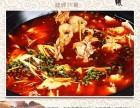 重庆鱼蛙相恋美蛙鱼头 鱼火锅加盟 椒麻鱼 番茄鱼