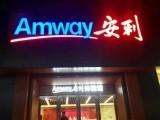 长沙市安利专卖店地址在哪长沙市安利产品那里可以买到