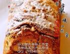黄金手撕面包加盟技术配方传授古早味手撕面包加盟培训