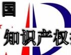 东营注册商标申请材料 专利申请流程