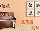 全新钢琴施库拉,德澳里奇到货啦,欲购从速