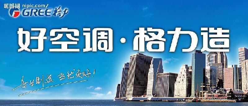 欢迎访问广州格力空调各点售后服务维修咨询电话