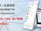 中国CRM系统较-保定CRM-保定CRM客户软件