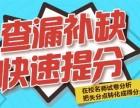 上海中小学辅导班,五年级辅导,六年级语文偏科辅导班