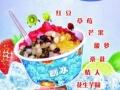 天津刨大人冰品加盟费多少 奶茶刨冰加盟店
