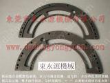 萍乡冲床磨擦块,冲床湿式离合片 找专业冲床维修的