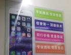 苹果手机平板维修