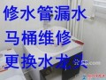 弋江区维修马桶/马桶水箱漏水维修/维修安装坐便器 修水管