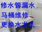 芜湖专业维修水龙头/水龙头漏水维修/维修安装上下水管/修电路
